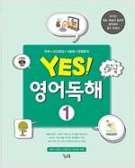 Yes! 영어독해 1 (2016년)