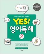 Yes! 영어독해 2 (2016년)
