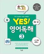 Yes! 영어독해 3 (2016년)