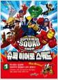 [중고] 슈퍼 히어로 스쿼드 애니만화 1