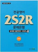 2017 전공영어 2S2R 문제은행