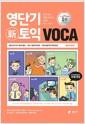 [중고] 영단기 신토익 VOCA