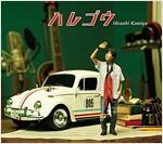 ハレゴウ(豪華槃)(DVD付) (CD)