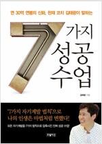 [중고] 7가지 성공 수업