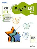 최상위 쎈 초등 수학 5-1 (2018년용)