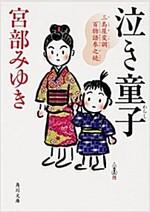 泣き童子 三島屋變調百物語參之續 (角川文庫) (文庫)
