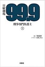 99.9-刑事專門弁護士-(上) (單行本)
