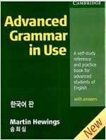 Advanced Grammar in Use (Paperback, 영국식 영어, 2nd Edition, 한국어판, with Answers)