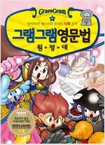 [중고] 그램그램 영문법 원정대 4