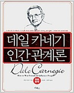[중고] 데일 카네기 인간 관계론 (포켓판)