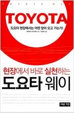 [중고] 도요타 웨이