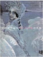 [중고] 눈과 피의 나라 러시아 미술