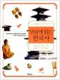 단숨에 읽는 한국사 - 논술세대가 알아야 할