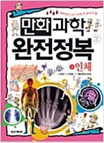 [중고] 만화 과학 완전정복 3