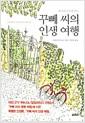 [중고] 꾸뻬 씨의 인생 여행 (양장)