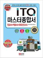 [중고] 2017 백발백중 ITQ 마스터 종합서 2010 (동영상강의 제공)