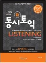 동시토익 Listening