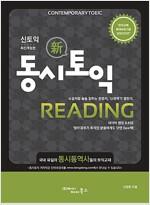 동시토익 Reading