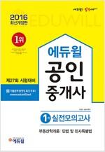 2016 에듀윌 공인중개사 1차 실전모의고사 (8절)