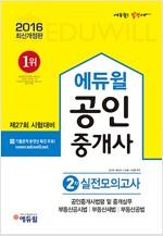 2016 에듀윌 공인중개사 2차 실전모의고사 (8절)