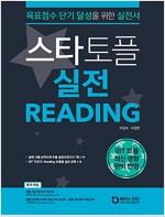 스타토플 실전 리딩 (TOEFL Reading)