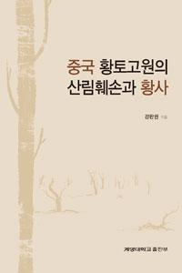 중국 황토고원의 산림훼손과 황사