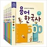 용어 한국사 600 세트 - 전6권
