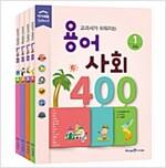 용어 사회 400 1~4 세트 - 전4권