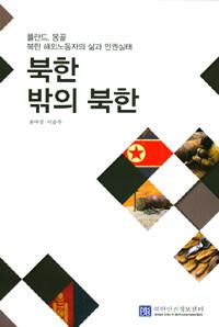 북한 밖의 북한  : 폴란드, 몽골 북한 해외 노동자의 삶과 인권실태