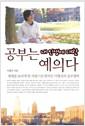 공부는 내 인생에 대한 예의다 - 세계를 놀라게 한 자랑스런 한국인 이형진의 공부철학