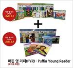 퍼핀 영 리더 Puffin Young Reader 34종 풀세트 (Level 1~4) (34 Paperbacks + 34 Audio CDs)