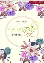 [합본] 이기적인 愛 (전2권/완결)