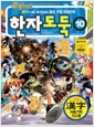 [중고] 코믹 메이플 스토리 한자도둑 10