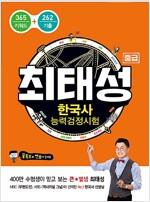 최태성 한국사 능력 검정시험 중급