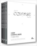 2017 신용한 Compass 행정학 기출문제집 - 전3권