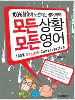 [중고] 모든 상황 모든 영어