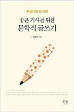 [중고] 좋은 기사를 위한 문학적 글쓰기 (반양장)