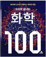 숫자로 끝내는 화학 100