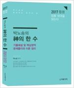 2017 박노송의 神의 한 수 : 기출해설 및 핵심영역 문제풀이와 이론 정리