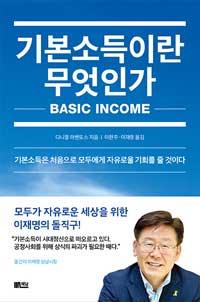 기본소득이란 무엇인가