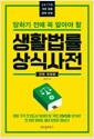 [중고] 생활법률 상식사전