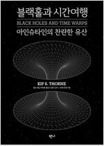 블랙홀과 시간여행
