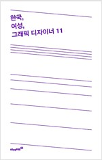 한국, 여성, 그래픽 디자이너 11