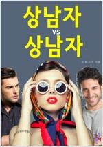 [합본] 상남자 vs 상남자 (전5권/완결)