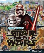 さがして! みつけて! STAR WARS フォ-スの覺醒 (FIND BOOK) (單行本)