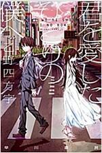 君を愛したひとりの僕へ (ハヤカワ文庫 JA オ 12-2) (文庫)