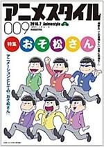 アニメスタイル009 (メディアパルムック) (ムック)