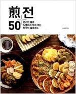 [중고] 전 50