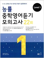 [중고] 능률 중학영어듣기 모의고사 22회 Level 1