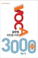 공무원 최빈출 어휘 3000 +